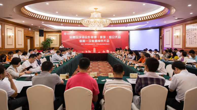 Financial Blockchain Shenzhen Consortium formally established