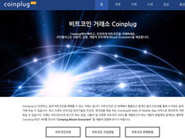 Coinplug of South Korea Gets $400,000 Investment