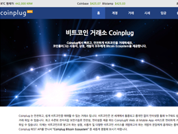 South Korean Bitcoin Startup Coinplug Secures Further $400k Investment