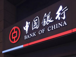 BTC China Halts Yuan Deposits from Bank of China